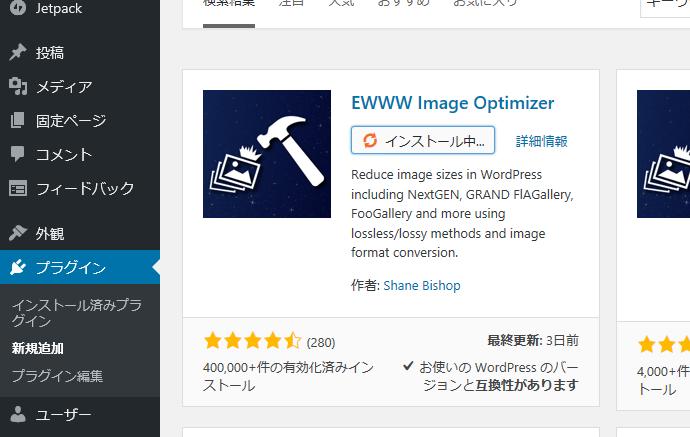EWWW Image Optimizerプラグインのインストール画面