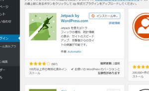 JetPackインストール画面