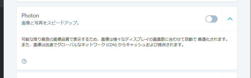 JetPack設定画面 - Photon