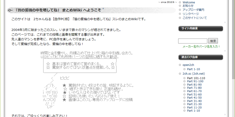 jisakupc.infoスクリーンショット