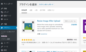 resize_image_after_uploadプラグイン インストール画面