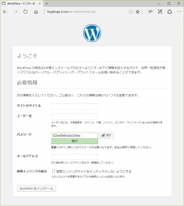 WordPresss初期画面