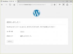 WordPress初期設定成功