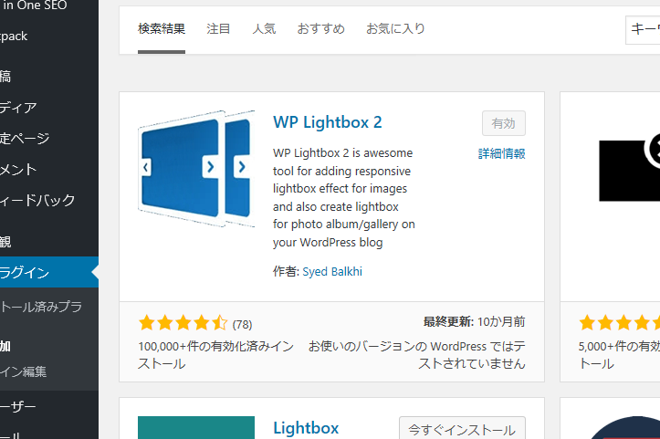 WP Lightbox 2 インストール画面