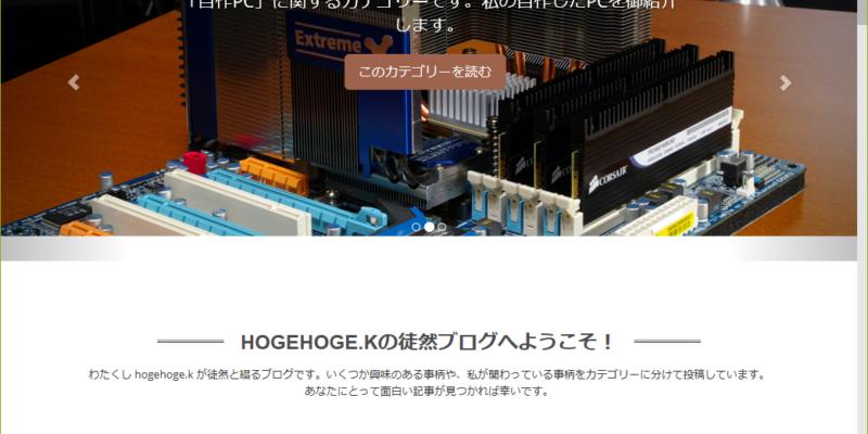 ブログver2 スクリーンショット