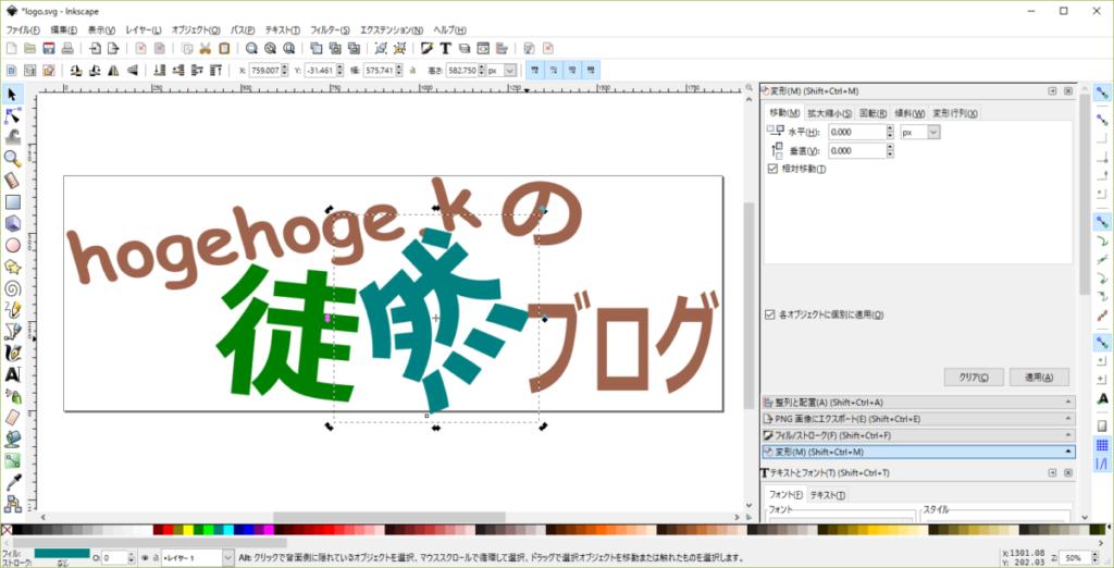 inkscape スクリーンショット